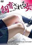 飼育される女 [DVD]