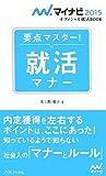 マイナビ2015オフィシャル就活BOOK 要点マスター! 就活マナー (マイナビオフィシャル就活BOOK)