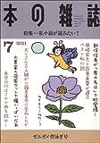 本の雑誌337号