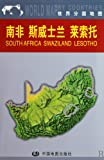 Map of Swaziland Lesotho South Africa (Chinese Edition)