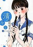 清々と 2巻 (ヤングキングコミックス)