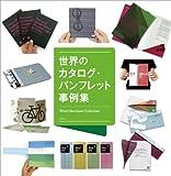 世界のカタログ・パンフレット事例集