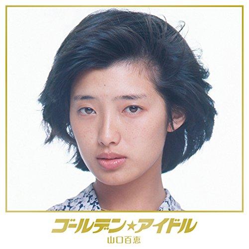 山口百恵 (Momoe Yamaguchi) –  ゴールデン☆アイドル 山口百恵 [Mora FLAC 24bit/96kHz]
