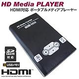 2.5インチHDD収納可能! HD Media PLAYER ポータブルメディアプレイヤー◇FS-HDMD100