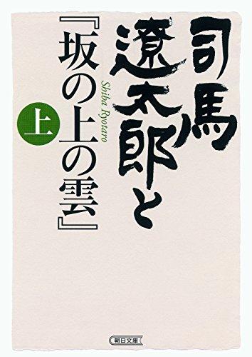 司馬遼太郎と『坂の上の雲』 上 (朝日文庫)