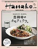 Hanako (ハナコ) 2016年 2月25日号 No.1104 [雑誌]