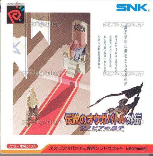 伝説のオウガバトル外伝 ~ゼノビアの皇子~ NPC 【ネオジオポケット】