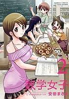 数学女子 (2) (バンブーコミックス)