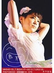 NMB48 生写真 B.L.T.西日本ツアー2013 PHOTOBOOK 封入特典 【木下百花】 鳥取