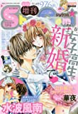Sho-Comi 4/15号 2016年 4/15 号 [雑誌]: Sho-Comi(少女コミック) 増刊