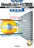 Ethernetのしくみとハードウェア設計技法—プロトコルの詳細からネットワーク対応機器の作成まで (TECHI—Bus Interface)