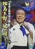 「北島三郎特別公演」オンステージ18 北島三郎、魂の唄を… [DVD] - 北島三郎