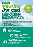 やさしく学ぶJw_cad 日影・天空率 徹底活用バイブル