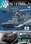 海上自衛隊の力
