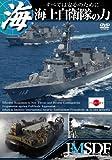 海上自衛隊の力 ~すべては安心のために~【期間限定スペシャルプライス版】
