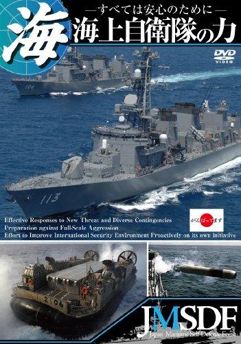 海上自衛隊の力 〜すべては安心のために〜【期間限定スペシャルプライス版】 [DVD]