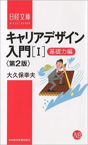 キャリアデザイン入門基礎力編 第2版
