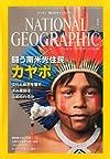 NATIONAL GEOGRAPHIC (ナショナル ジオグラフィック) 日本版 2014年 01月号 [雑誌]