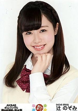AKB48 公式生写真 41stシングル 選抜総選挙・後夜祭~あとのまつり~ 【辻のぞみ】