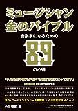 ミュージシャン・金のバイブル~音楽家になるための89の心得~