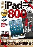 最新iPadアプリ特撰800 ―iPad/iPad mini対応― (インプレスムック)