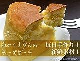 栗駒高原 森のくまさんの スフレチーズケーキ  ( 直径約12cm / 300g前後 ) ランキングお取り寄せ