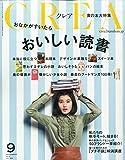 CREA (クレア) 2014年 09月号 [雑誌]