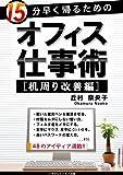 15分早く帰るためのオフィス仕事術[机周り改善編] (ごきげんビジネス出版)