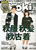 CHOKi CHOKi (チョキチョキ) 2013年 11月号 [雑誌]