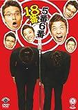 笑魂シリーズ 『5番6番/18番』 [DVD]