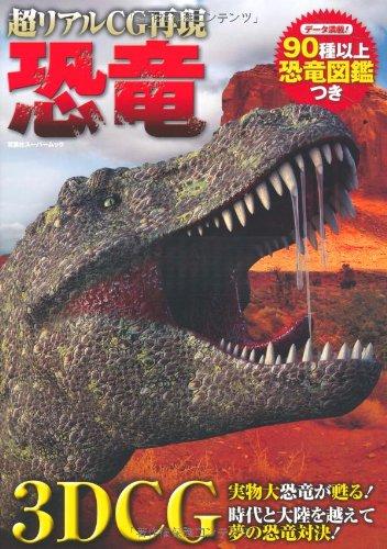 超リアルCG再現恐竜