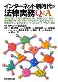インターネット新時代の法律実務Q&A