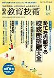 総合教育技術 2015年 11 月号 [雑誌]