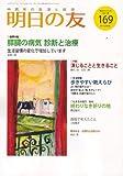 明日の友 2007年 09月号 [雑誌]