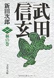 武田信玄 林の巻 (文春文庫)