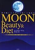 ムーンビューティ&ダイエット—月の癒しとリズムで美しく変わる