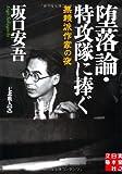 堕落論・特攻隊に捧ぐ - 無頼派作家の夜 (実業之日本社文庫)