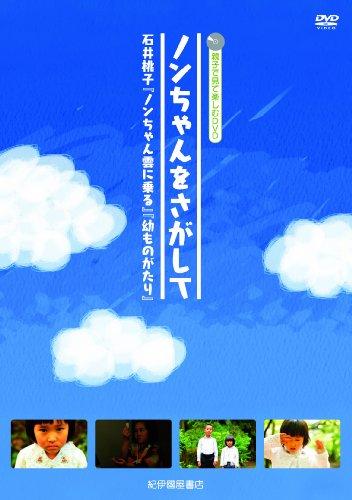 ノンちゃんをさがして  ~石井桃子『ノンちゃん雲にのる』『幼ものがたり』~ [DVD]