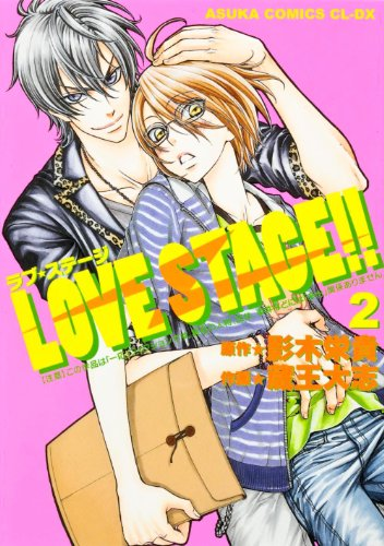 LOVE STAGE! !  第2巻 (あすかコミックスCL-DX)