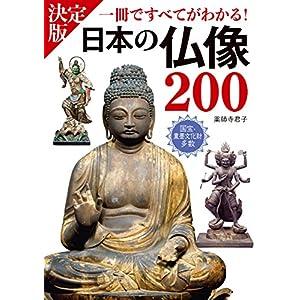 決定版 日本の仏像200 一冊ですべてがわかる! [Kindle版]