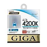 カーメイト 車用 ハロゲン GIGA エアー H3C 4200K ホワイト BD932