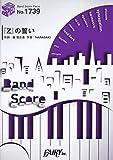 バンドスコアピース1739 『Z』の誓い by ももいろクローバーZ ~映画『ドラゴンボールZ 復活の「F」』主題歌 (BAND SCORE PIECE)