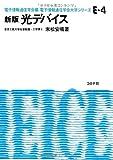 新版 光デバイス (電子情報通信学会大学シリーズ)