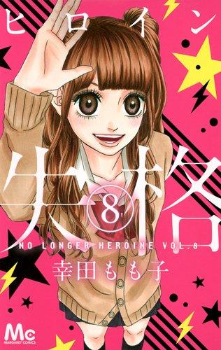 ヒロイン失格 8 (マーガレットコミックス)