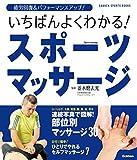 学研スポーツブックス いちばんよくわかる! スポーツマッサージ