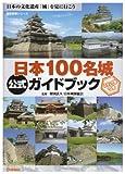 日本100名城公式ガイドブック―日本の文化遺産「城」を見に行こう (歴史群像シリーズ) (商品イメージ)