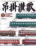 吊掛讃歌 1―イラストで綴る、古き佳き時代を駆け抜けた電車たち (NEKO MOOK 988)