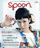 spoon. (スプーン) 2009年 12月号 [雑誌]