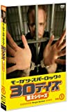 モーガン・スパーロックの30デイズ  第2シリーズ Vol.1 [DVD]