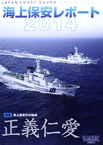 海上保安レポート〈2014〉